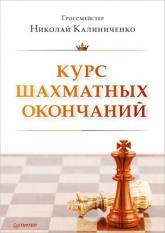 купити: Книга Курс шахматных окончаний