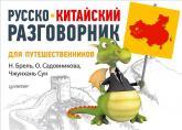 buy: Phrasebook Русско-китайский разговорник для путешественников