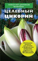 купить: Книга Целебный цикорий