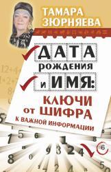 купить: Книга Дата рождения и имя: ключи от шифра к важной информации