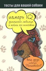 купить: Книга Тесты для вашей собаки