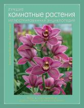 купить: Книга Лучшие комнатные растения. Иллюстрированная энциклопедия