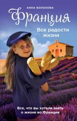 купить: Книга Франция. Все радости жизни