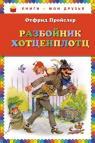 купити: Книга Разбойник Хотценплотц