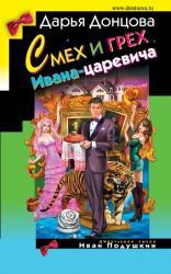 купить: Книга Смех и грех Ивана-царевича