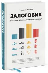 купить: Книга Залоговик. Все о банковских залогах от первого лица