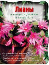 купить: Книга Лианы и вьющиеся растения в вашем дом