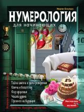 купить: Книга Нумерология для начинающих