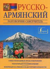 buy: Phrasebook Русско-армянский разговорник-самоучитель