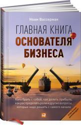 купить: Книга Главная книга основателя бизнеса
