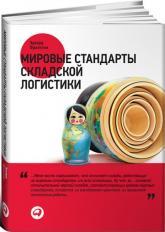купить: Книга Мировые стандарты складской логистики