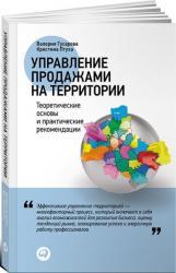 купить: Книга Управление продажами на территории. Теоретические основы и практические рекомендации