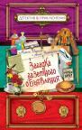 купити: Книга Загадка газетного объявления