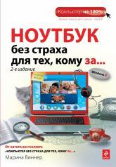 купить: Книга Ноутбук без страха для тех, кому за…