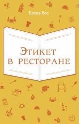 купить: Книга Этикет в ресторане