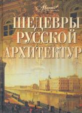 купить: Книга Шедевры русской архитектуры