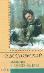 купити: Книга Мальчик у Христа на ёлке