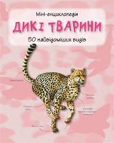 купить: Книга Дикі тварини. Міні-енциклопедія