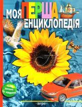купить: Книга Моя перша енциклопедія