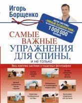 купить: Книга Самые важные упражнения для спины, и не только