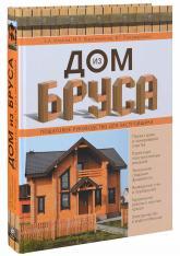 купить: Книга Дом из бруса. Пошаговое руководство для застройщика