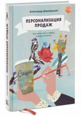 купить: Книга Персонализация продаж. Как найти путь к сердцу каждого клиента