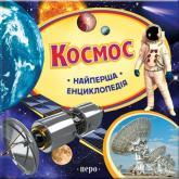 купить: Книга Космос. Найперша енциклопедія