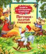 купити: Книга Петушок-золотой гребешок