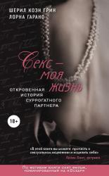 купить: Книга Секс - моя жизнь. Откровенная история суррогатного партнера