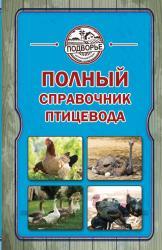 купить: Книга Полный справочник птицевода