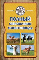 купить: Книга Полный справочник животновода