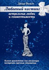 купить: Книга Любовный кастинг: Астрология любви и совместимости