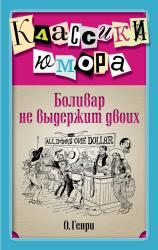 купить: Книга Боливар не выдержит двоих