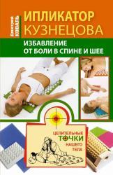 купить: Книга Ипликатор Кузнецова. Избавление от боли в спине и шее