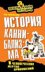 купить: Книга История каннибализма и человеческих жертвоприношений