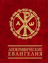купить: Книга Апокрифические евангелия