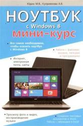 купить: Книга Ноутбук с Windows 8. Мини-курс.
