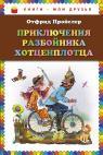 купити: Книга Приключения разбойника Хотценплотца