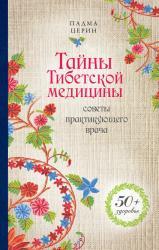 купить: Книга Тайны Тибетской медицины: советы практикующего врача