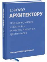 купить: Книга Слово архитектору. Принципы, мнения и афоризмы всемирно известных архитекторов
