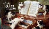 купить: Книга Для нот (котята)