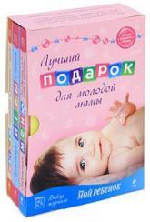 купить: Книга Лучший подарок для молодой мамы (комплект из 3 книг)