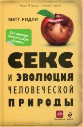 купить: Книга Секс и эволюция человеческой природы