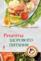 купить: Книга Рецепты здорового питания