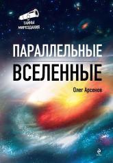 купить: Книга Параллельные Вселенные