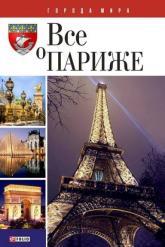 купити: Путівник Все о Париже