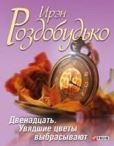 купити: Книга Двенадцать. Увядшие цветы выбрасывают