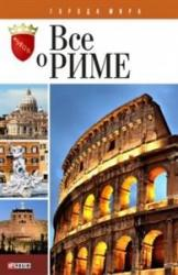 купить: Книга Все о Риме