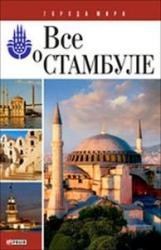 купить: Книга Все о Стамбуле