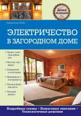 купить: Книга Электричество в загородном доме